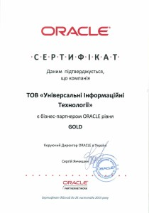 Certificate of ORACLE
